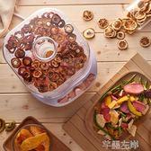 乾果機 幹果機小型家用幹果機水果蔬菜烘幹食物智慧斷電風幹機 芊墨LX