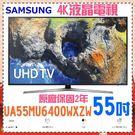 【SAMSUNG三星】 55吋 MU6400 Smart 4K UHD TV《UA55MU6400WXZW》全機保固二年