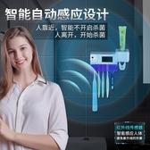 牙刷消毒器紫外線殺菌牙刷架套餐免插電全自動多功能YXS 【快速出貨】