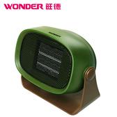 【WONDER 旺德】陶瓷電暖器(WH-W11F)