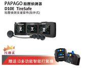 【贈i3多功能智能打氣機】PAPAGO Tire Safe D10E 胎壓偵測器(胎外式)