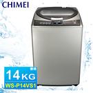 ●CHIMEI奇美● 14KG直立式洗衣機WS-P14VS1