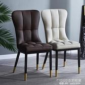 輕奢餐椅現代簡約家用北歐風餐廳酒店凳子休閒靠背書桌椅餐桌椅子 1955生活雜貨NMS