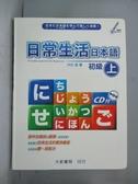 【書寶二手書T1/語言學習_WGU】日常生活日本語初級(上)_川口良