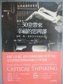 【書寶二手書T3/哲學_IML】30堂帶來幸福的思辨課_琳達.艾爾德、理察.保羅