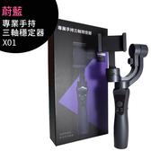 (蔚藍) Gimbal Pro專業手持三軸穩定器(台灣公司貨)◆售完為止