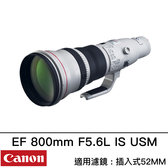 Canon EF 800mm F5.6L IS USM 台灣佳能公司貨 大砲的專家 獨享配件無敵價 德寶光學 下標前請先詢問庫存