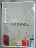 【書寶二手書T5/大學商學_YCV】零售管理概論2/e_周泰華