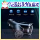 台灣正版授權|倍思Baseus Y型雙USB車充 3.4A+點煙器40W擴展口車充 (購潮8)