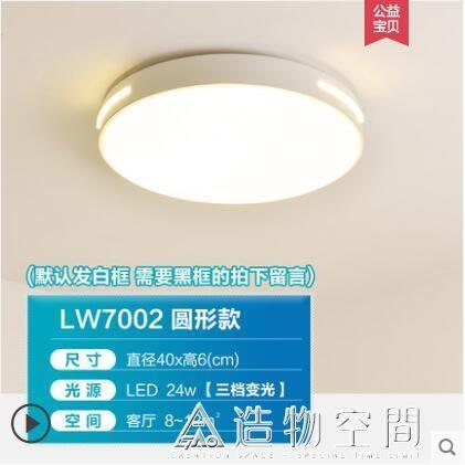 領王簡約現代客廳燈具風扇大氣家用北歐主臥室新款套餐led吸頂燈 220vNMS造物空間