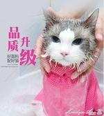 洗貓袋貓咪洗澡神器專用防抓咬洗澡袋貓貓洗浴貓包套裝貓咪用品 瑪麗蓮安