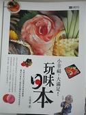 【書寶二手書T4/旅遊_ESI】小幸福,大滿足!玩味日本_王瑤琴