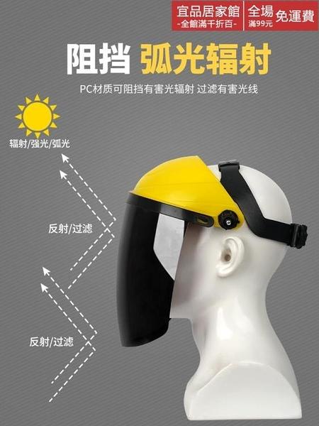 電焊面罩 電焊罩臉部頭戴式焊工面屏面罩打磨防飛濺二保氬弧焊帽防烤臉 宜品