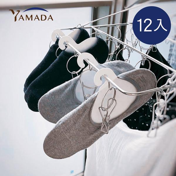 【日本山田YAMADA】成人短襪/船型襪兩用晾曬收納掛架-12入(襪子 掛曬 吊掛 儲納)