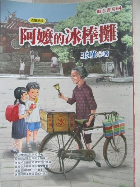 【書寶二手書T1/兒童文學_BEG】阿嬤的冰棒攤_王瑾