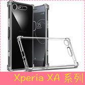 【萌萌噠】SONY Xperia XA/XA1/XA2 Ultra Plus 防摔透明簡約款保護殼 四角強力加厚 全包防摔 手機殼