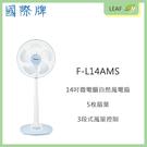 【預購】國際牌 Panasonic F-L14AMS 14吋 微電腦自然風電扇 五片扇葉 三段式風量 立扇 夏扇