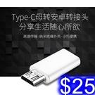 Type-c轉安卓轉接頭 Type-C母轉micro USB公 轉接頭 安卓手機傳輸充電轉接頭