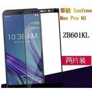 華碩 Zenfone Max Pro M1玻璃貼 滿版玻璃貼 鋼化膜 ZB601KL/ZB602KL 保護貼 9H玻璃貼