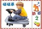 *幼之圓*扭扭碰碰車*台灣製造*ST安全...