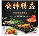 【現貨 】台灣電壓電烤盤 110V安心無憂 家用多功能電烤爐 烤肉機