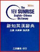 (二手書)三民新知英漢辭典