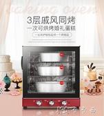 CS100-02風爐烤箱商用大容量私房家用烘焙全自動多功能熱風爐 卡卡西YYJ