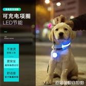 狗狗發光項圈 usb充電泰迪脖圈寵物夜光遛狗燈大型犬用品小型狗圈 居家物语