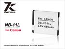 KAMERA 佳美能 Canon NB-11L NB11L 副廠鋰電池 245HS/IXUS140 A2600/A2400/A3400/A4000 薪創數位