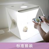 LED摺疊小型攝影棚 補光套裝拍攝拍照燈箱柔光箱簡易攝影道具 NMS 全館免運
