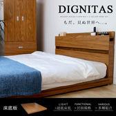 DIGNITAS狄尼塔斯民宿風雙人5尺床底/2色【ModernDeco】