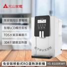 【元山】免安裝移動式RO淨飲機 YS-8...