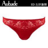 Aubade-左岸激情M-L蕾絲丁褲(紅)ED
