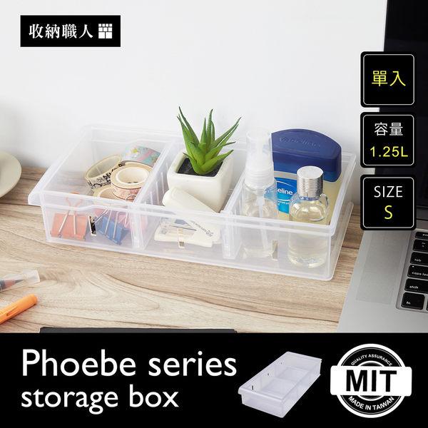 【收納職人】菲比輕巧透明收納盒系列(S)/H&D東稻家居