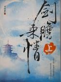 【書寶二手書T5/一般小說_NIW】劍膽柔情(上)_古行箏