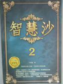 【書寶二手書T8/心靈成長_KKA】智慧沙2_千智蓮