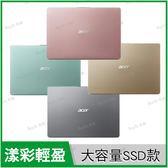 宏碁 acer Swift SF114-32 金/銀/粉/綠 512G PCIe SSD特仕升級版【N4100/14吋/IPS/輕薄/SSD/Intel/筆電/Buy3c奇展】