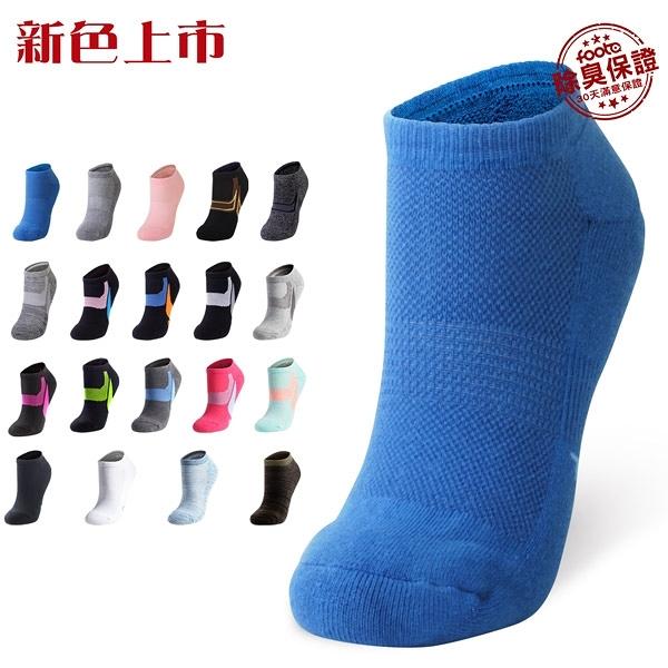 腳霸 氣墊船型除臭襪(M、L號)厚毛巾底 除臭最強效果最好-foota除臭襪