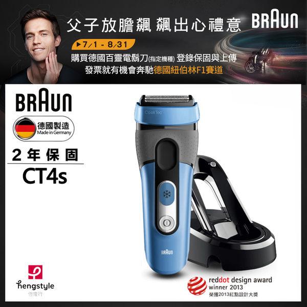 德國百靈 BRAUN CT4s 冰感科技電鬍刀