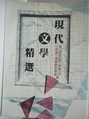 【書寶二手書T1/大學文學_G7X】現代文學精選_精平裝: 平裝本