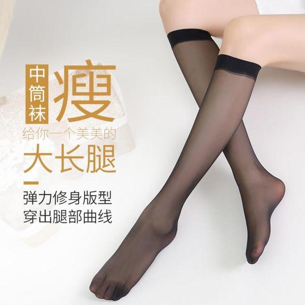 中筒絲襪女防勾絲夏季超薄款隱形黑肉色短襪半截半筒中長絲襪 街頭布衣