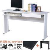 Homelike 格雷140x40工作桌-仿馬鞍皮(附抽.鍵)-黑桌面/灰腳