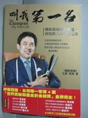 【書寶二手書T5/傳記_HLC】叫我第一名:總統裁縫師李萬進,西服職人的究極之路_張淯