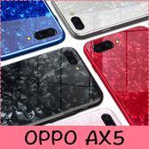 【萌萌噠】歐珀 OPPO AX5  新款 網紅潮牌 仙女貝殼紋保護殼 創意矽膠軟邊 手機殼 手機套