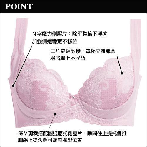 LADY 涼感纖體美型系列 機能調整型 B-D罩內衣(漾采粉)