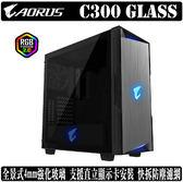 [地瓜球@] 技嘉 GIGABYTE AORUS C300 GLASS 電腦 機殼 機箱 強化玻璃 直立顯卡