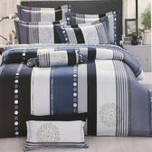 【i-Fine艾芳】精梳棉 雙人床包被套組 台灣精製 ~雅緻風情/藍~