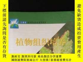 二手書博民逛書店罕見植物組織培養Y15386 吳殿星 胡繁榮 上海交通大學出版社