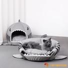 寵物窩卡通貓窩封閉式大號冬保暖可拆洗鯊魚【小獅子】