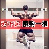 單杠 門上單杠家庭引體向上器家用雙桿室內牆體免打孔體育用品健身器材 1995生活雜貨NMS